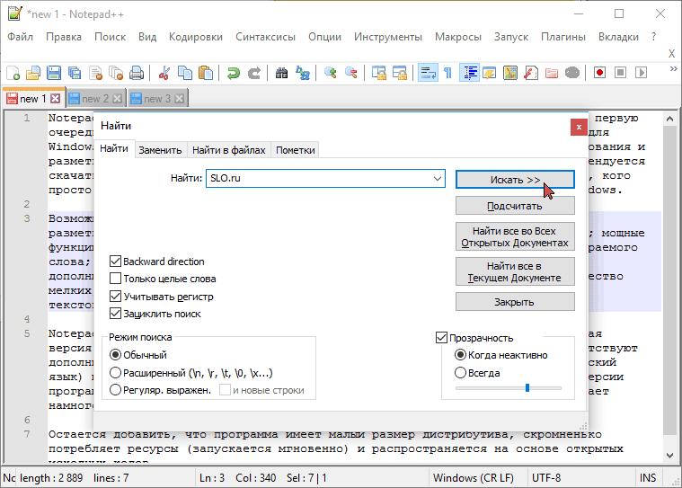 Изменения кнопки поиска в Notepad++