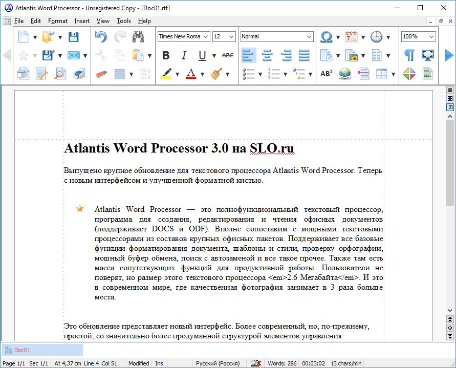 Новый интерфейс Atlantis Word Processor 3.0