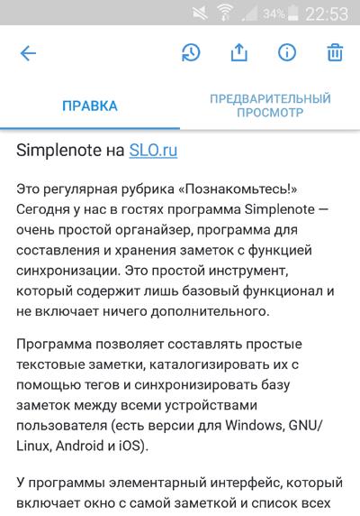 Версия для Android