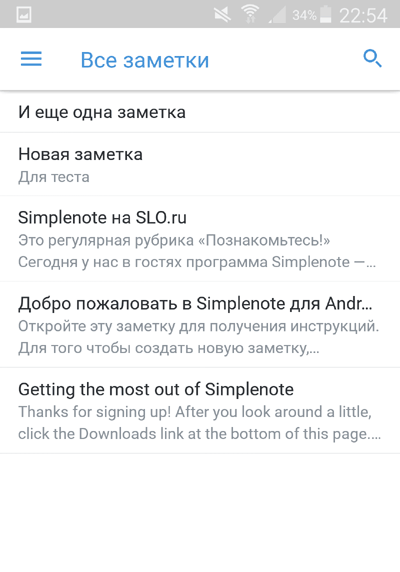 Опять версия для Android