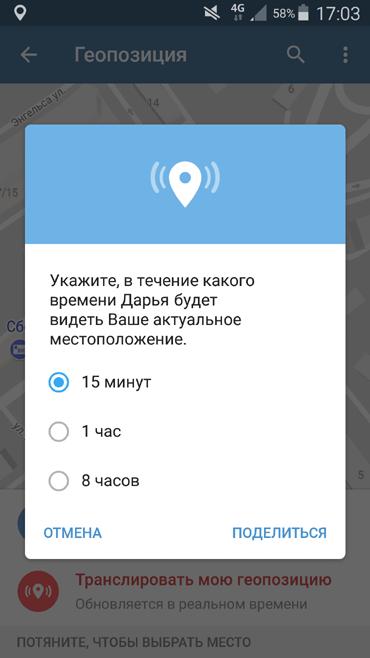 Геолокация в Telegram 2