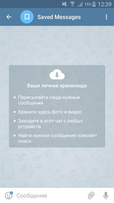 Функция хранения важных сообщений