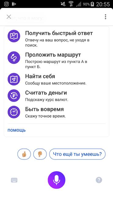 Возможности голосового помощника в Яндекс.Браузере