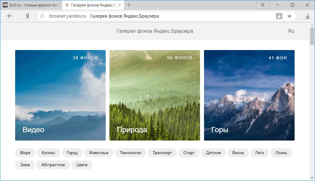 Новая галерея фонов в Яндекс.Браузере