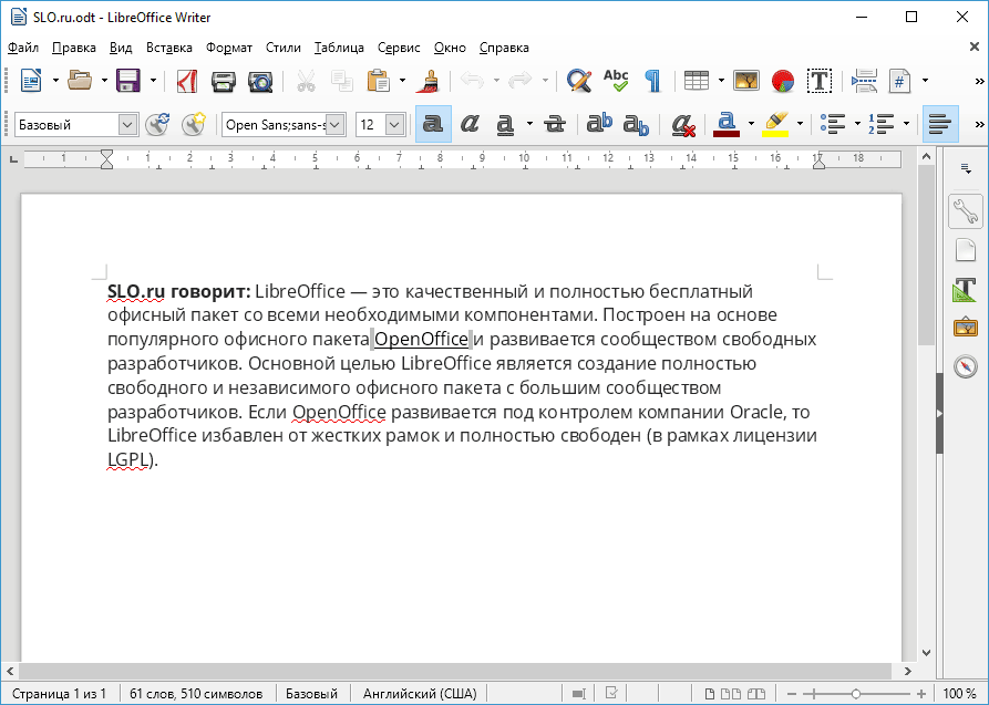 Скриншот LibreOffice Writer