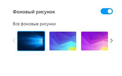Обои Windows в качестве фона