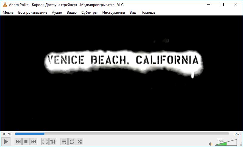 Интерфейс VLC Media Player 3.0.0