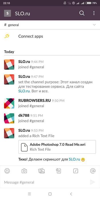 Мобильная версия Slack