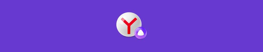 Яндекс.Браузер 18.2.1 — новая версия с голосовым помощником Алиса