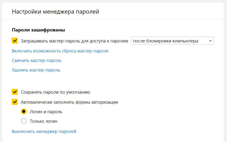 Новый менеджер паролей в Яндекс.Браузере