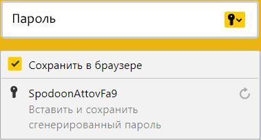 Автоматическая генерация пароля