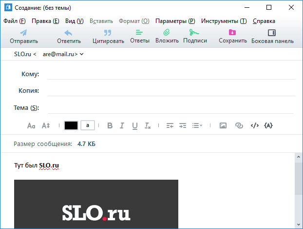 Интерфейс создания нового письма