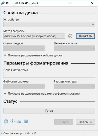 Обновленный интерфейс Rufus 3.0