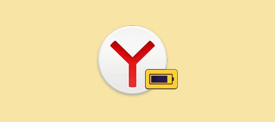 Яндекс.Браузер 18.4.1 — с эффективной функцией энергосбережения