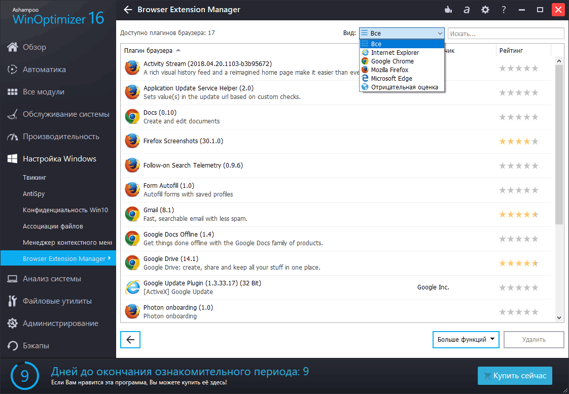 Новый инструмент управления расширениями браузеров