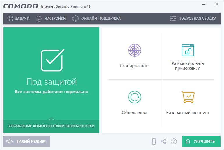 Интерфейс COMODO Internet Security 11