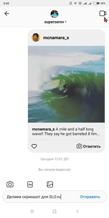 Кнопка начала звонка в Instagram