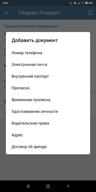 Добавление документа в Telegram Passport