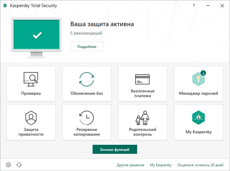 Интерфейс Антивируса Касперского 2019