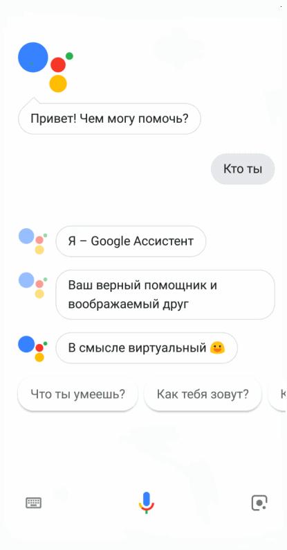 Интерфейс голосового помощника Google Ассистент