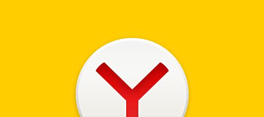 Яндекс.Браузер 18.9.0 — новая версия браузера с гибернацией вкладок