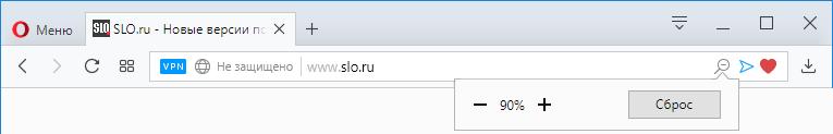 Новый индикатор масштабирования страницы