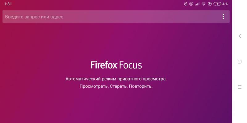 Интерфейс Firefox Focus