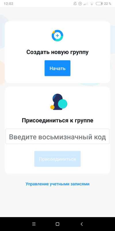 Доступ к чатам в Yahoo Together