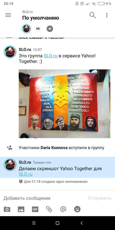 Чат в Yahoo Together