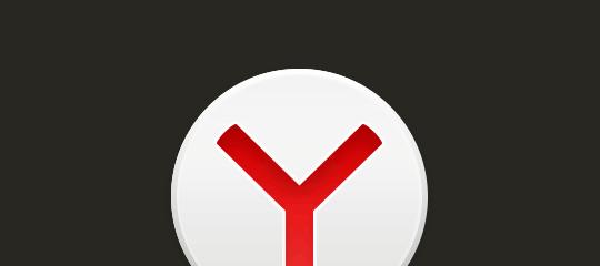 Обновление Яндекс.Браузера с рядом заметных улучшений
