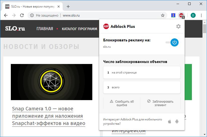 Новый интерфейс Adblock Plus