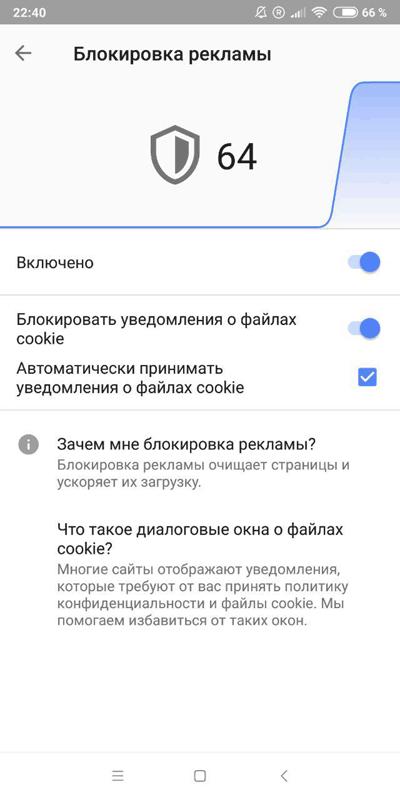 Отключения уведомления о Cookie