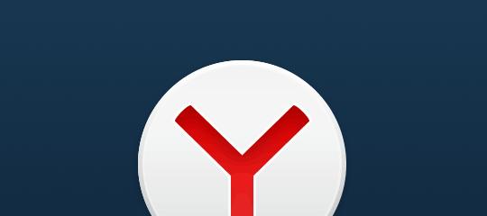 Яндекс.Браузер 18.10.1 — с темной темой и выбором формы вкладок