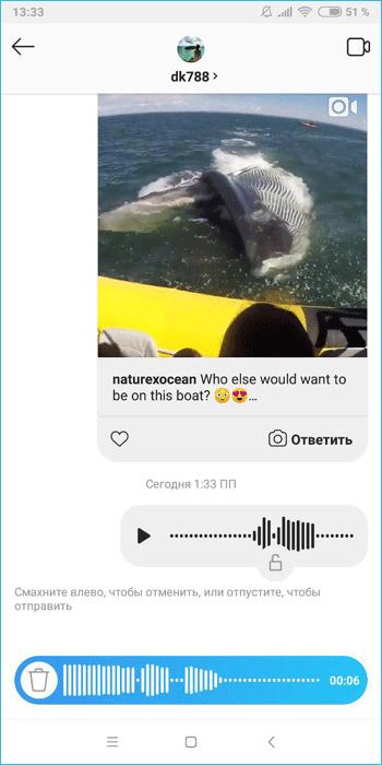 Голосовые сообщения в Instagram
