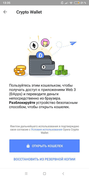ETH-кошелек в Opera для Android 49