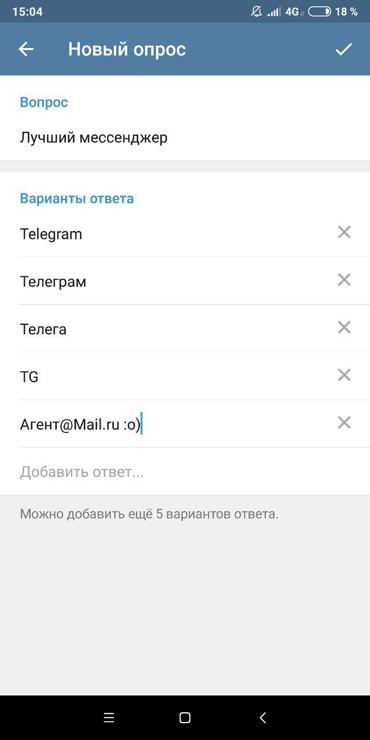 Создание голосования в Telegram