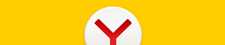 Яндекс.Браузер 18.11.1 — новая версия браузера с Яндекс.Коллекцией
