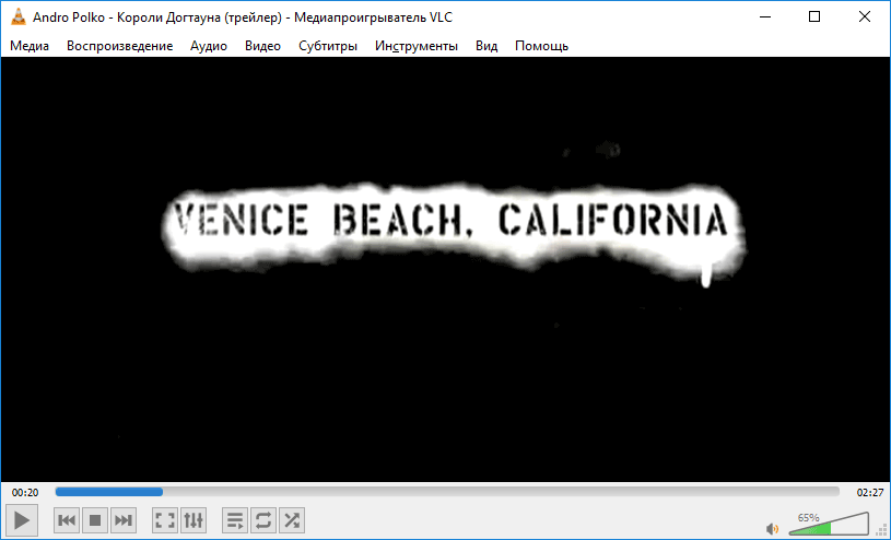 Интерфейс VLC Media Player 3.0.5
