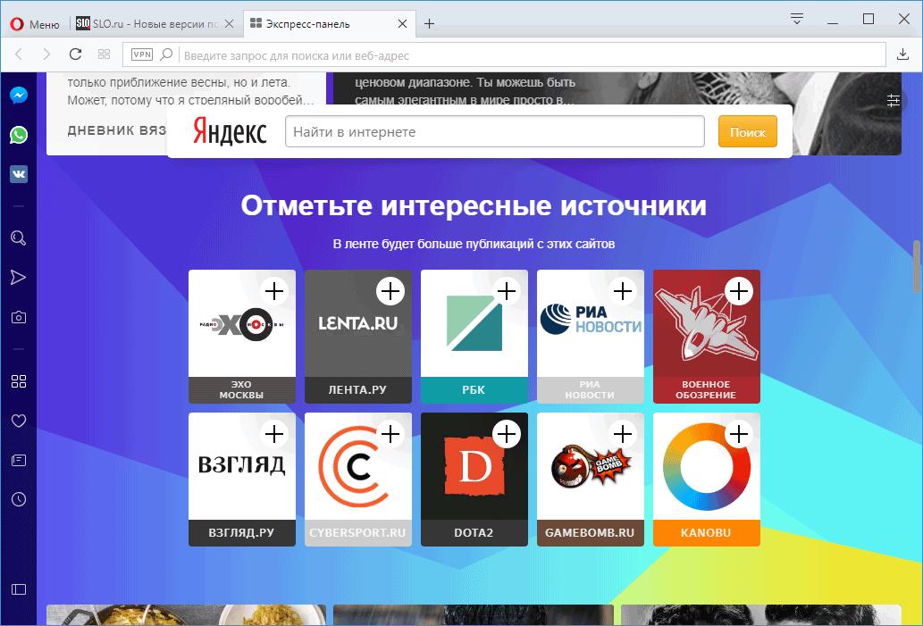 Яндекс Дзен в Opera