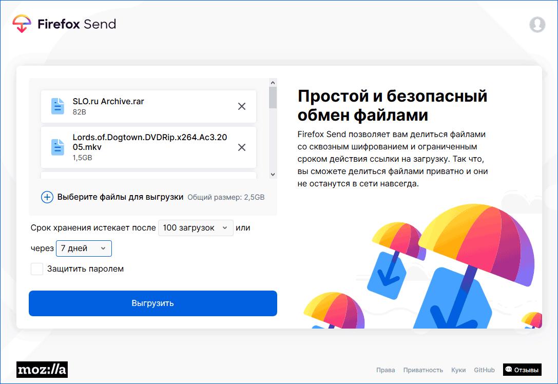 Интерфейс Firefox Send
