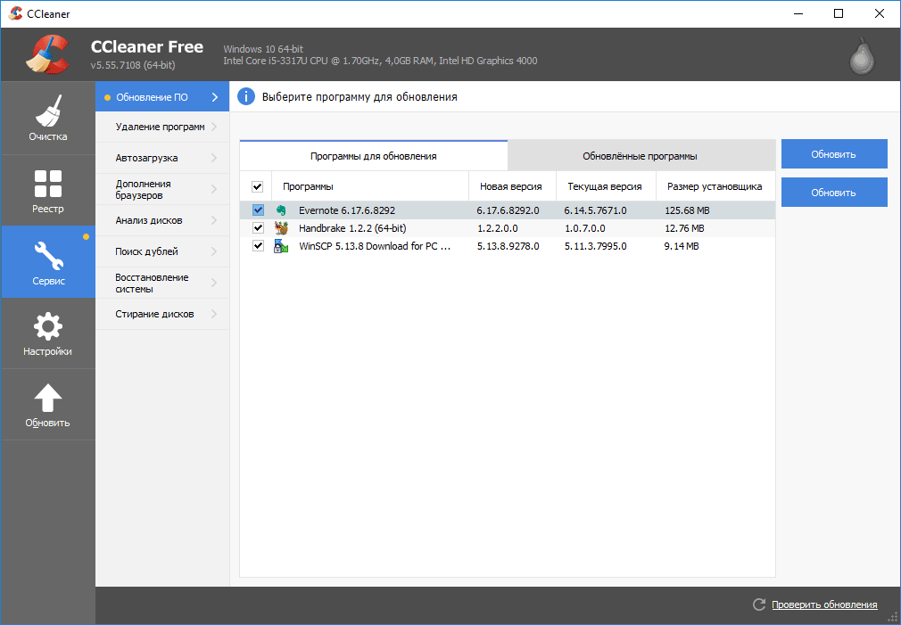 Функция обновления сторонних программ в CCleaner 5.55