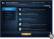 Скриншот Advanced SystemCare 3