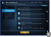 Скриншот Advanced SystemCare 4
