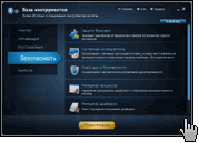 Скриншот Advanced SystemCare 5
