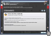 Скриншот Ashampoo WinOptomizer 5