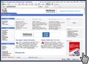 Скриншот Avant Browser 1