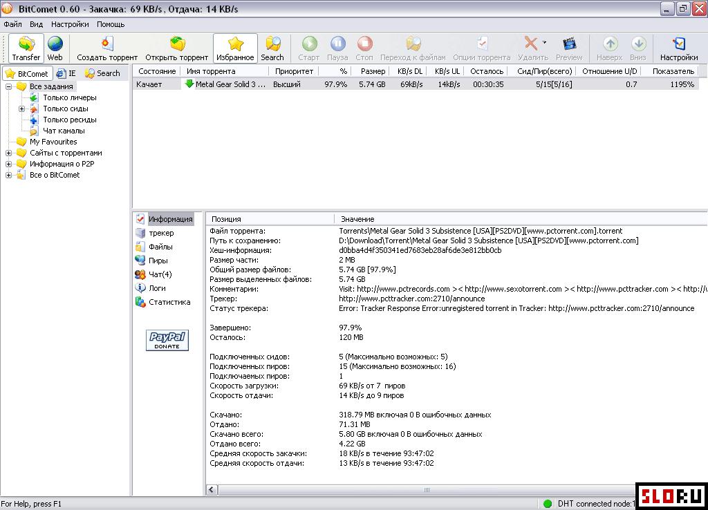 Bitcomet официальный сайт - фото 8