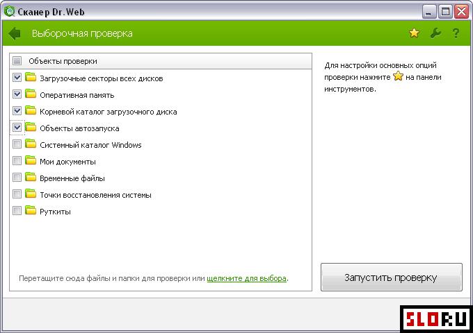 http://www.slo.ru/screenshots/drweb/2.png