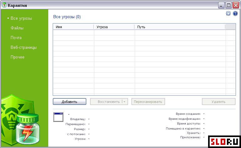 доктор веб версия 6 0 5 10310