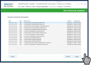 Скриншот Emsisoft Internet Security 4